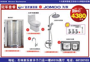 海洋淋浴房5.1团购高清图片