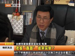 """张清:装饰公司突然消失 老板""""跑路""""谁来买单?"""
