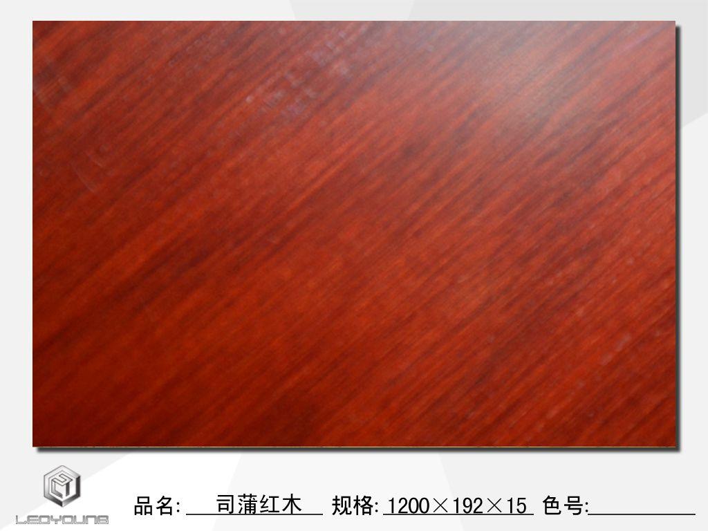李洋地板之司蒲红木--规格1200*192*15-产品价格