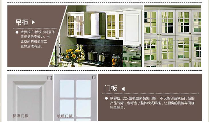 金牌厨柜 欧罗拉Ⅰ 吸塑板欧式整体厨房橱柜