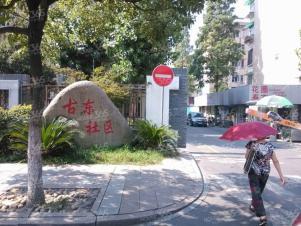 古荡新村东,杭州古荡新村东二手房租房