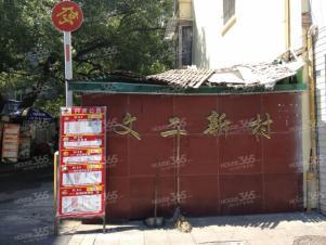 文二新村,杭州文二新村二手房租房