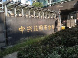中兴花园百合苑,杭州中兴花园百合苑二手房租房