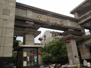 香樟公寓,杭州香樟公寓二手房租房