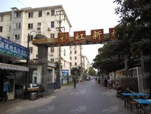 彩虹新村,苏州彩虹新村二手房租房