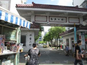水香二村,苏州水香二村二手房租房