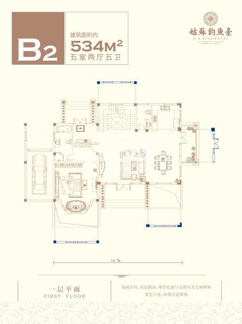 B2户型五室两厅五卫534平米 一层平面图