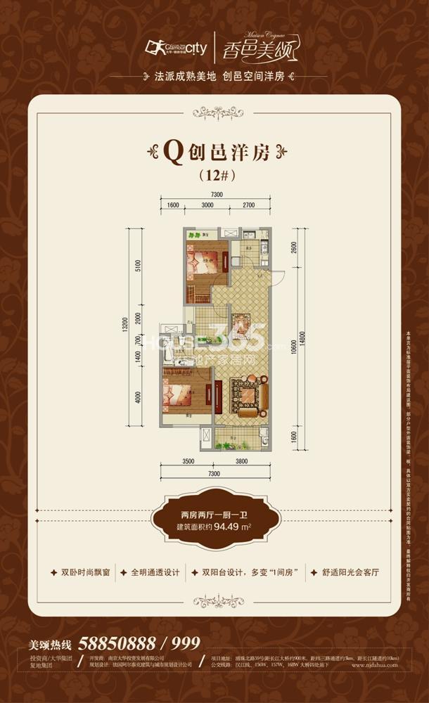 大华锦绣华城12号楼94平米Q户型