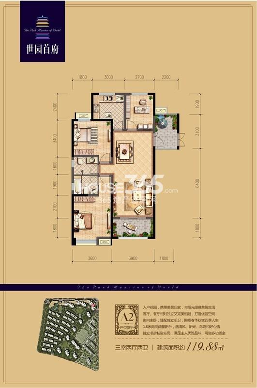 世园大公馆A2户型两室两厅一厨一卫 119.88㎡