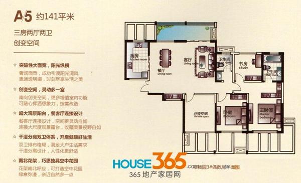 中国铁建国际城和畅园a5户型