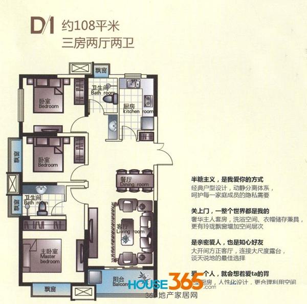 中国铁建国际城品园D1户型