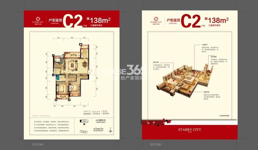 越秀星汇城C1区C2户型 138㎡ 三室两厅两卫