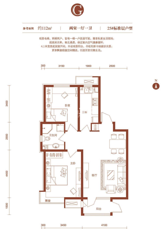 25、26号楼标准层G户型