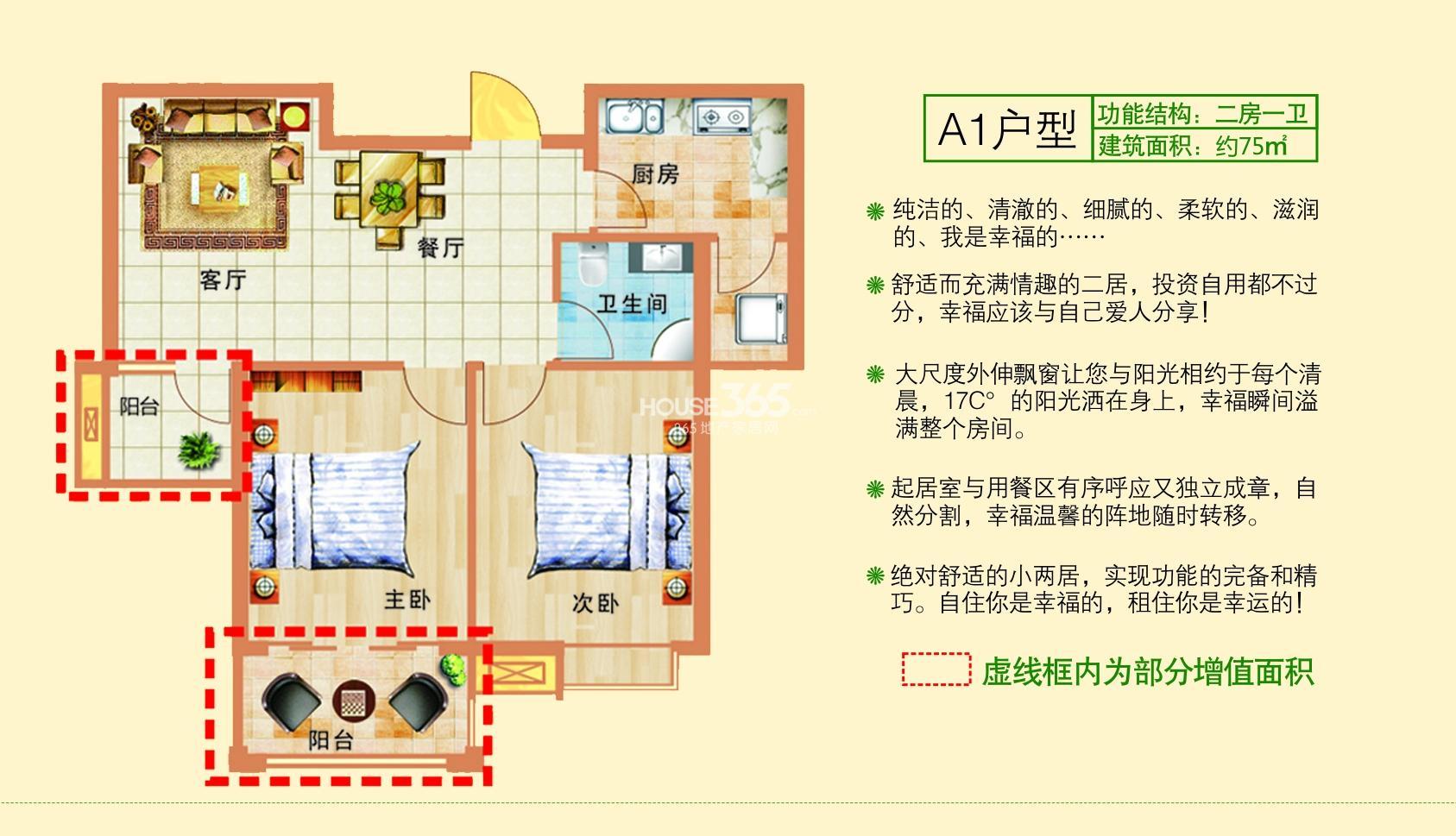 和顺新里程A1 二室一厅一卫75㎡