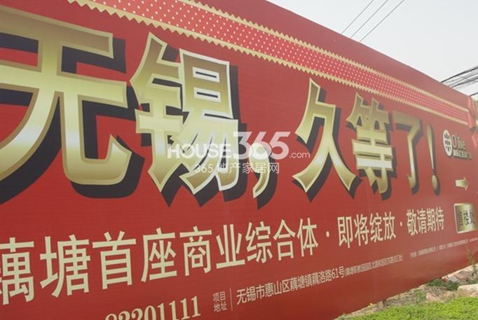 藕乐汇生活广场户外广告图