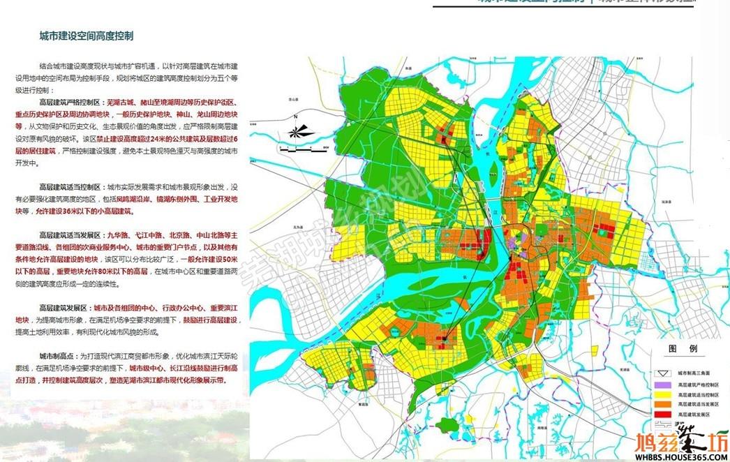 芜湖市建筑高度总体布局规划图