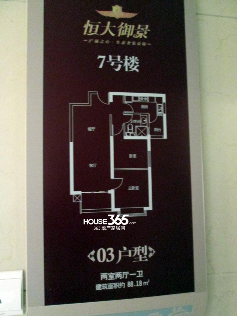 西安恒大御景88㎡两室户型精装修样板间,空间布局,多窗结构高清图片